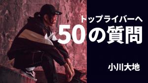 小川大地の50問50答「1億円あったらLIVE812に課金して○○したい!」