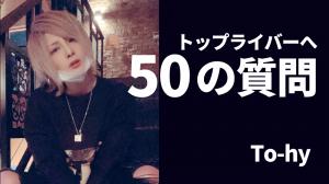 To-hyの50問50答「一生死ねないか、24時間以内に死ぬか」の2択で選んだのは…?