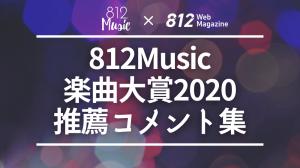 812Music楽曲大賞2020、リスナーからの熱い推薦コメント集