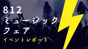 【イベントレポート】812ミュージックフェアは、1秒も目が離せない歌の祭典だった