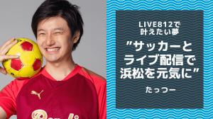 「サッカーとライブ配信で、浜松を活性化」夢追いライバーたっつーが挑む地方創生プロジェクト