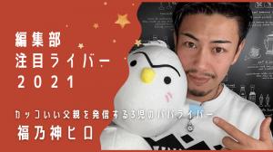 3児のパパライバー、福乃神ヒロが語るカッコいい父親像とは? 編集部注目ライバー2021