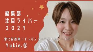 Yukie.⑧「ありのままを表現しつづけるパーソナルトレーナー」|編集部注目ライバー2021