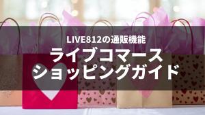 LIVE812のライブコマース(通販)完全ガイド|ヘビーユーザーが語る㊙ショッピング術