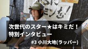 小川大地が語る『KEEP FIGHTING』多くのライバーが挑戦したカバーのMVPは?