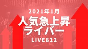 人気急上昇ライバー紹介2021年1月版【LIVE812リスナー必見】