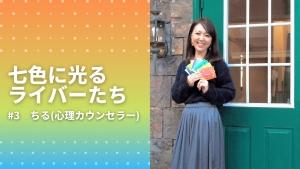 「日本中の方を勇気づけたい」心理カウンセラーちるがLIVE812で配信する理由