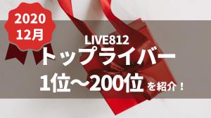 2020年12月LIVE812人気ライバーランキング|1位〜200位を大発表!