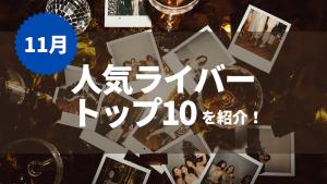 2020年11月LIVE812人気ライバーランキング To-hyさんが3ヶ月連続1位!