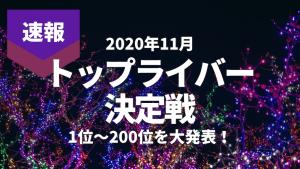 【速報結果】トップライバー決定戦1位〜200位(2020年11月)