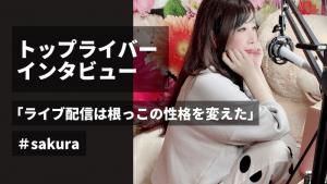 「ライブ配信で人を、自分を好きになれた」sakuraがLIVE812で見つけた夢とは? トップライバーインタビ...